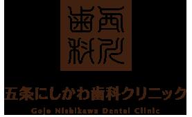 五条 西院 西京極の歯医者なら五条にしかわ歯科クリニック